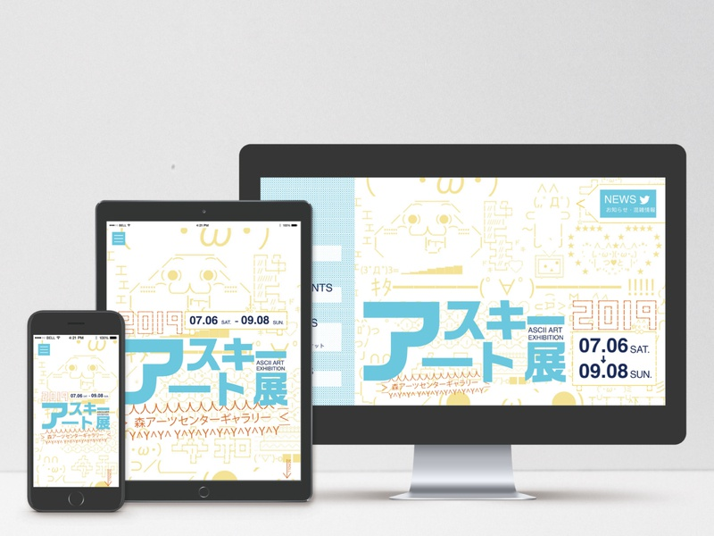 Web Design | ACSII Art Exhibition Webpage rwd responsive design event webpage exhibition ascii art web design coding ad advertising graphic