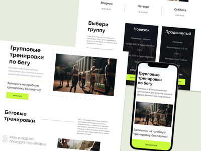 WEONSPORT website design training workout health group minimalism minimal team sport webdesign ux ui