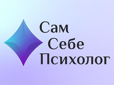 Logo for a psychology course courses psychology star branding illustration logodesign gradient grad logo
