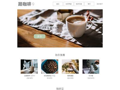 coffee shop website webdesign design berlin taiwan mandarin ecommerce website 咖啡 網站 uiux coffee