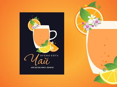 Tea дизайн мята реклама листовка иллюстрация векторная графика вектор лимон апельсин оранжевый чашка чая чай