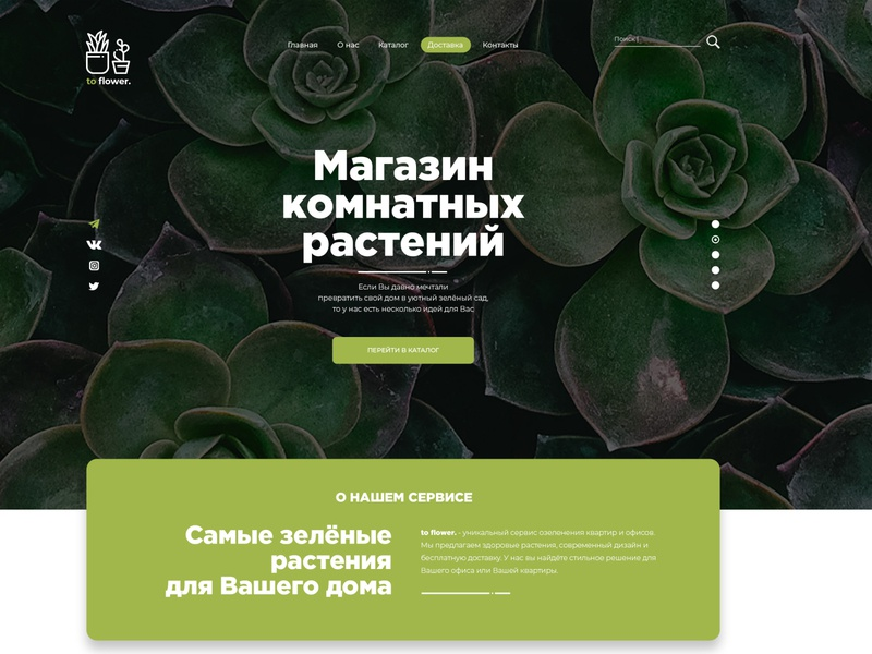 Web design flowershop webdesign website web flowershop ux ui branding digital art design