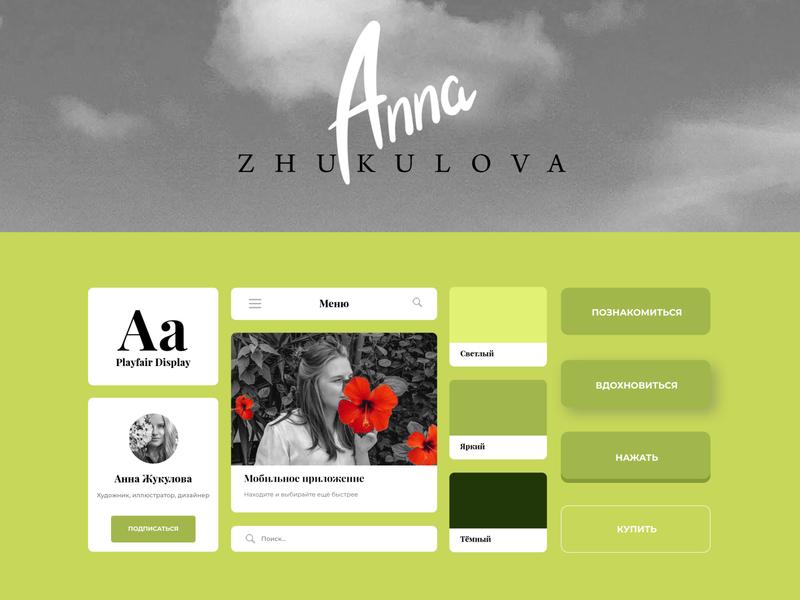 Self branding page website webdesign web design web self branding branding design