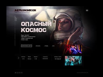 Astronomicon. design ui web