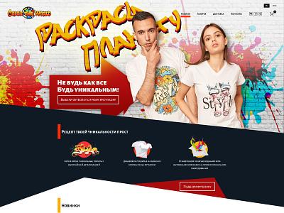Color the world ux design ui web