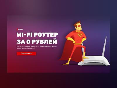 Banners for Internet service provider ux web ui design