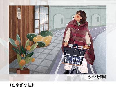 [Movie Memory] 在京都小住 ちょこっと京都に住んでみた japan movie design illustration