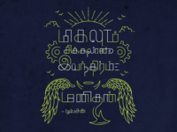Typography Quote #2 (English - Tamil)