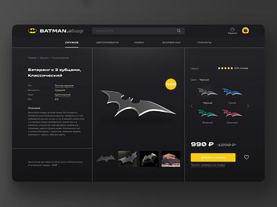 Batman Shop. Concept Work user interface webdesigner webdesign e-commerce website typography design shop batman conceptwork uidesigners uxdesigners uidesign ux