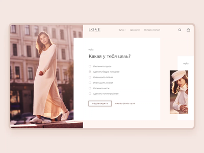 Clothing Brand Website | LOVE boutique minimal shop store typography design web web design animation ux ui