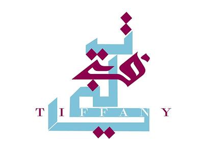 TIFFANY LOGO  -- design concept monogram designconcept businessbranding brand logo logomaker logodesigner branding graphicdesigner designer