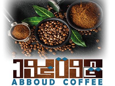 Abboud Coffee design concept illustrations graphics graphicdesigner logomaker logotype brand brandname logobrand branding amazinglogo logodesign designer design