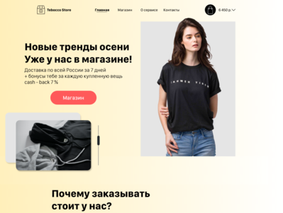Web store - Page lending website websitwe web designer t-shirt stores web app store travel project prodesign photoshop logo one page illustration branding adobe xd design web design web