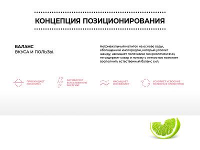 НАПИТОК, ОБОГАЩЕННЫЙ КИСЛОРОДОМ OXY BALANCE© графический дизайн packagingdesign фирменныйстиль logo design illustration typography corporateidentity rebranding branding