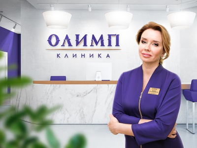 ОЛИМП corporateidentity rebranding logo брендинг branding графический дизайн медицина скульптура календарь слоган пластика косметология врач клиника