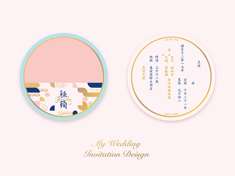 My Own Wedding Invitation Design By Balance Yan On Dribbble