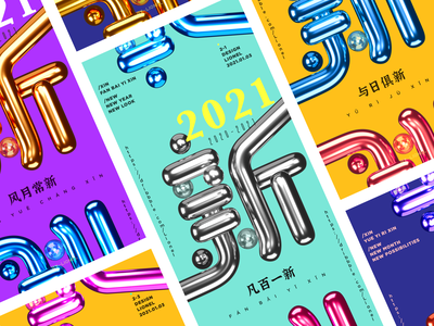 Chinese Character Xīn: Poster Design Series 2 3d blender design