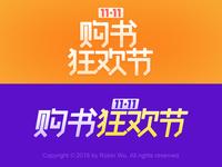 11.11 购物狂欢节