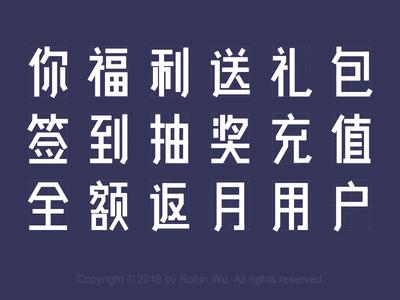 字形设计案例