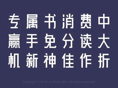 字形设计案例-2