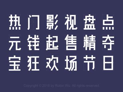 字形设计案例-3
