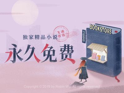 飞读小说 永久免费