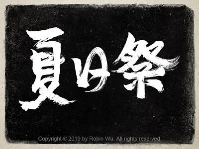 夏日祭 Summer Festival festival summer festival chinese font design typography fonts typo chinese font chinese fonts typeface