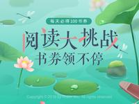 Reading Event
