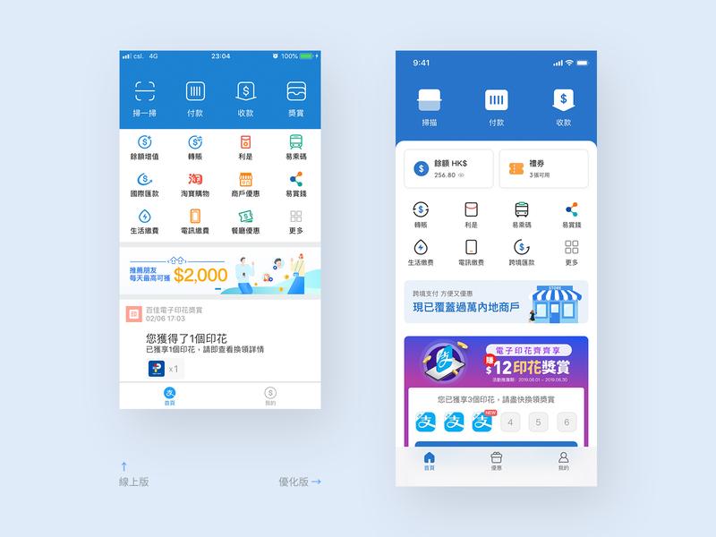 AlipayHK 香港支付宝 UI APP 设计@GrayKam hongkong gray kam design app ui 支付宝 alipayhk