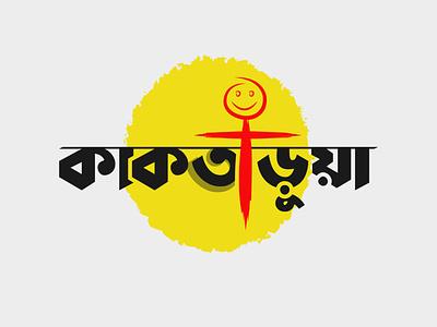 Kaktarua Logo logo design adobe illustrator adobe photoshop vector illustration icon design vector logo icon ux ui illustrator branding design graphic design