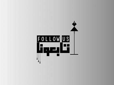 FOLLOW ME typogaphy letter mark monogram letter mark logo letters branding brand graphic design graphic logo followers follower follow