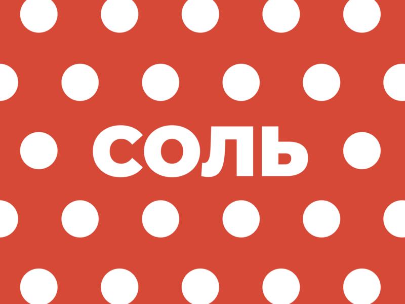 СОЛЬ - grocery shop identity soviet minimal branding logo design