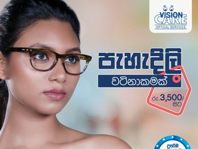 Spectacles Online Sri Lanka | Vision Care Optical Services (Pvt. women sunglasses sri lanka women sunglasses sri lanka