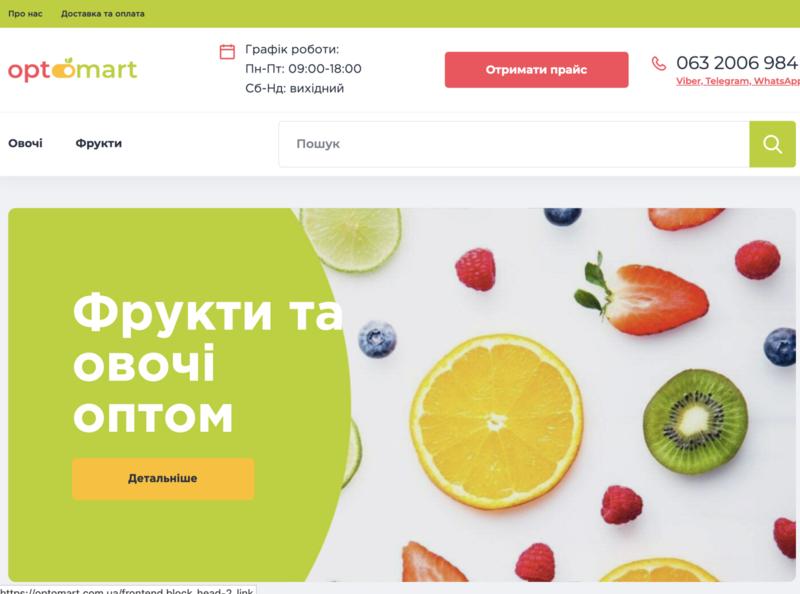 Оптовий постачальник фруктів та овочів web ui ux