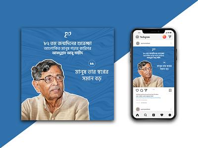 Social Media Content Creation sahadat hossen rahat poster typography graphic branding vector design illustration graphic design 3d