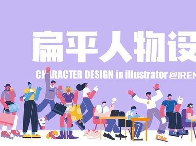 Character  design web illustration
