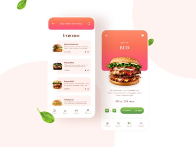 Food delivery - mobile app ux ui ui design ui  ux typography products mobile ui mobile design mobile app mobile iphone fastfood design food delivery app app delivery burger