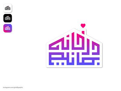 stay home1 art flat graphic design typography logo illustration icon design branding vector