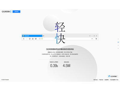 QQBrowser 8 for PC - Lightweight