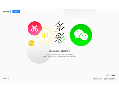 QQBrowser 8 for PC - Colorful