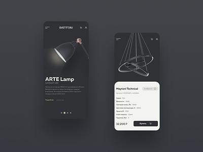 Svettt.ru redisign lamp app shop freelance figma design web ux ui design web ui ux freelance