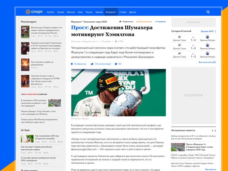 Redesign of mail.ru news (Successful test job) grid layout typography service design media service visual design figma magazine design news design magazine news media user experience ux design