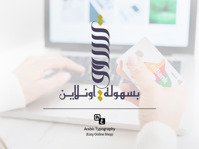 Arabic Logo Design for EasyShop Online shopping shop online online shop ecommerce arabic typography typography modern arabic logo arabic graphic design vector logo illustration brand identity branding branding digital art digital design
