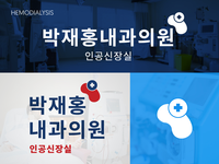 Hemodialysis Private Clinic Logo