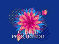 illustration of flower for animated postcard 2