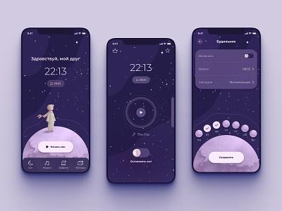 Sleep tracker. Little prince app ui design