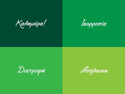 Friendly font typography font corporate branding design kommigraphics