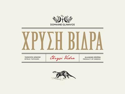 Chrysi Vidra typography alcohol label packaging design kommigraphics