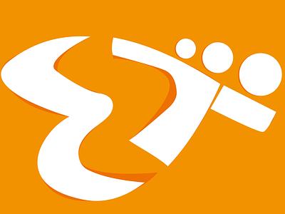 E2T Logo