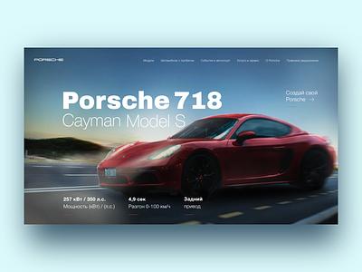 Site concept for Porsche photoshop website web ui ux collage design